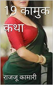 19 कामुक कथा (Marathi Edition)
