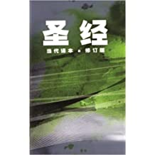 Holy Bible: Chinese Contemporary Bible, Simplified Characters Edition