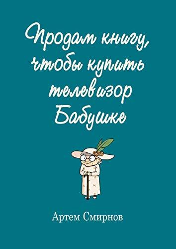 Продам книгу, чтобы купить телевизор бабушке (Russian Edition)