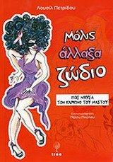 molis allaxa zodio / μόλις άλλαξα ζώδιο