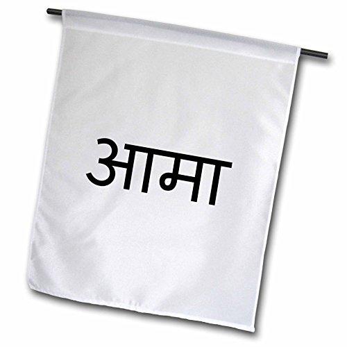 3dRose AMA-Wort für Mom in Nepali Script Nepalesische Sprache-Garten Flagge, 12durch 45,7cm