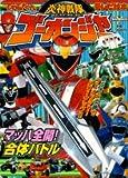 Goonger Mach 3 tutto gas! Coalescenza Battaglia (foto TV libro illustrato serie di libri Terebikun TV Super Sentai V Shogakukan) (Giappone import / Il pacchetto e il manuale sono scritte in giapponese)