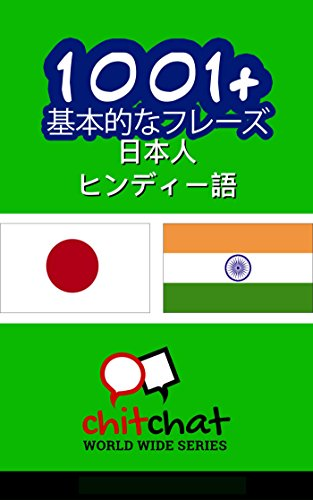 1001 Basic Phrases Japanese Hindi (Japanese Edition) por Jerry Greer