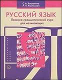 Russkij Jazyk. Paleksiko-grammaticeskij kurs dlja nacinajuscich. Per le Scuole superiori