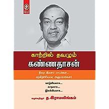 Katril Thavazhum Kannadasan (Tamil)