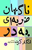 Nagahaan, Zabeh-ie be Dar (Suddenly, A Knock On The Door) Farsi Edition: Farsi Edition of Suddenly A Knock On the Door By Etgar Keret Translated by Aziz Hakimi