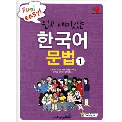 Easy and Fun Korean Grammer 1 (Korean Edition)