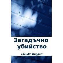 A Murderer's Enigma (Bulgarian version) by Claudio Ruggeri (2015-03-31)