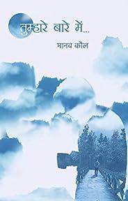 Tumhare Baare Mein (Hindi Edition)