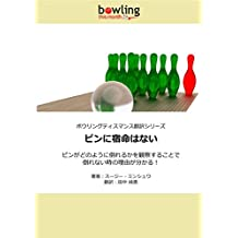Pins Dont Have Karma: Paying attention to how they fall will help you understand why they sometimes dont Bowling This Month (Japanese Edition)