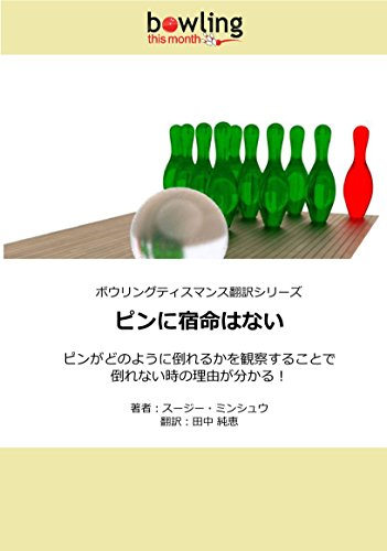 Pins Dont Have Karma: Paying attention to how they fall will help you understand why they sometimes dont Bowling This Month (Japanese Edition) por Susie Minshew