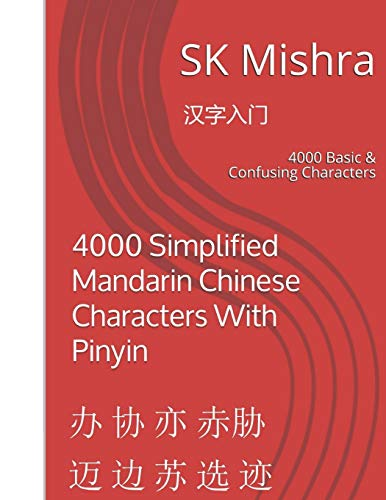 4000 Simplified Mandarin Chinese Characters With Pinyin: 4000 Basic & Confusing Characters List (Mandarin Chinese Reading, Band 1)