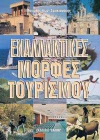 enallaktikes-morfes-tourismou