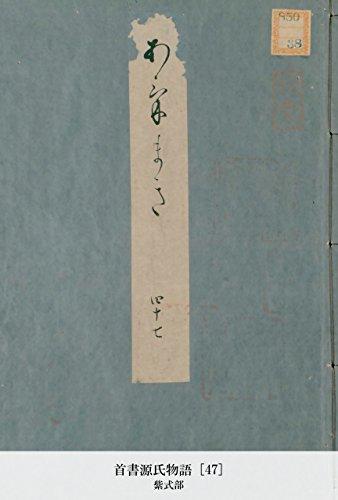 首書源氏物語 [47] (国立図書館コレクション) (Japanese Edition)