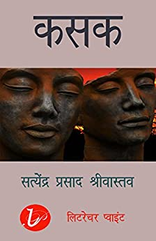 कसक (KASAK): एक मार्मिक प्रेम कहानी, जो आपको कॉलेज लाइफ में वापस ले जाएगी (Hindi Edition) by [SRIVASTAVA, SATYENDRA PRASAD]