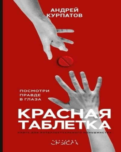 Krasnaya tabletka. Posmotri pravde v glaza! por Andrey Kurpatov