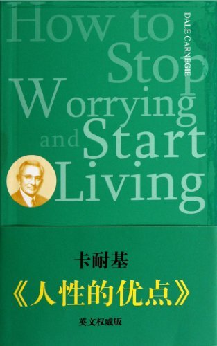 how-to-stop-worrying-and-start-living-by-dale-carnegie-authoritative-english-edition-chinese-edition