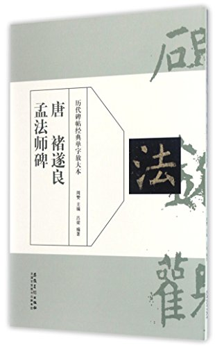 Master Meng Stele by Chu Suiliang in Tang Dynasty (Chinese Edition)