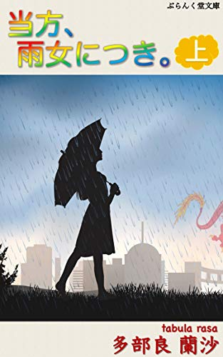 TOHO AMEONNA NI TUKI 1 (BLANC DO BUNKO) (Japanese Edition)