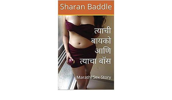 त्याची बायको आणि त्याचा बॉस: Marathi
