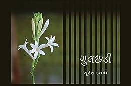 Gulchhadi (Gujarati Edition) de [Suresh Dalal]