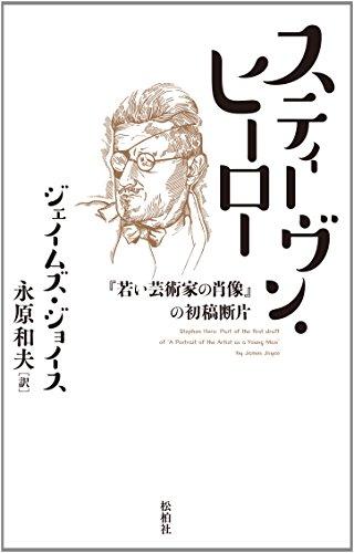 Sutivun hiro : Wakai geijutsuka no shozo no shoko danpen.