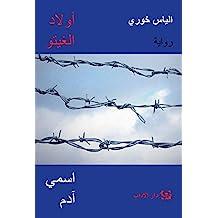 أولاد الغيتو (Arabic Edition)