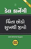 Chinta Chhodo Sukh Thi Jivo (Gujarati)