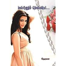மலரினும் மெல்லிய...    Malarinum Melliya... (Tamil Edition)