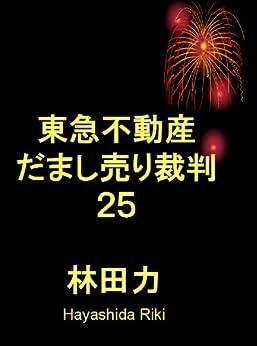 The Suit TOKYU Land Corporation Fraud 25 (Japanese Edition) di [Riki, Hayashida]
