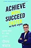 Achieve More, Succeed Faster (Hindi) (Hindi Edition)