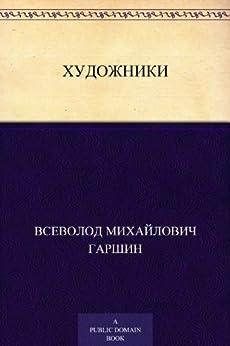 Художники di [Гаршин, Всеволод Михайлович]