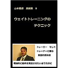 weight training no technic: Yamamoto Yoshinori gyouseki-syuu kyuu (Japanese Edition)