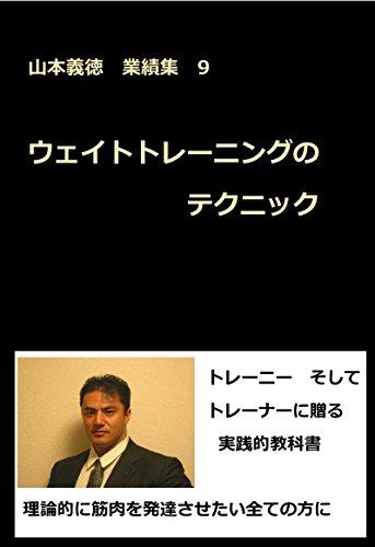 weight training no technic: Yamamoto Yoshinori gyouseki-syuu kyuu (Japanese Edition) por Yoshinori Yamamoto