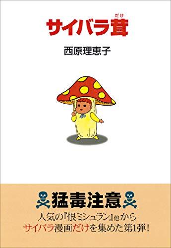 SAIBARADAKE SAIARADAKE (Japanese Edition)