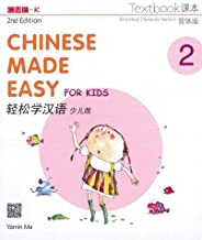 Chinese Made Easy for Kids 2 - textbook. Simplified character version