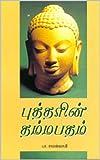 தம்மபதம் ( புத்தர் பெருமான் அருளிய அறநெறி ) (Tamil Edition)