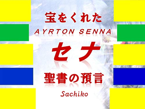 The Kingdom of God AYRTON SENNA ISAIAH57: God is all about people Grace of Kingdom (Black letters with color images reflow-type) (Japanese Edition) por Sachiko