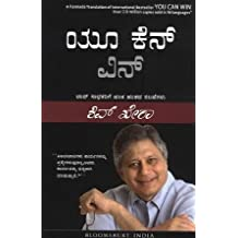 You Can Win (Kannada)