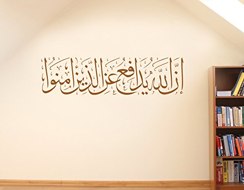 Koran: Allah verteidigt die Gläubigen | Wandtattoo Geschwungene Schrift Arabische Kalligraphie Moderne Koran Schrift Islamische Dekoration Wandtattoos Wandaufkleber Arabische Schrift Türkisch Islam Allah Muslim (95 x 25 cm, Kupfer)