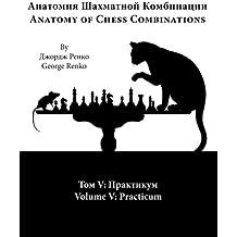 Practicum (Anatomy of Chess Combinations)