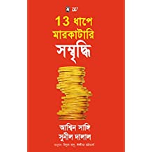 13 Dhape Markatari Sombriddhi - (13 Steps to Bloody Good Wealth - Bengali)