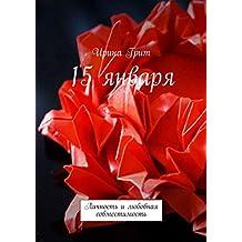 15 января: Личность илюбовная совместимость (Russian Edition)