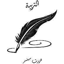 التربية (Arabic Edition)