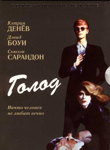 The Hunger Plakat Movie Poster (11 x 17 Inches - 28cm x 44cm) (1983) Russian B