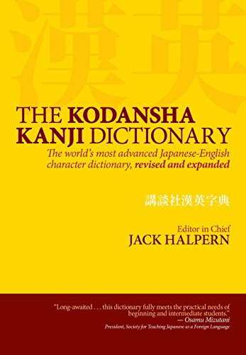 Kodansha Kanji Dictionary, The: The World's Most Advanced Japanese-english Character Dictionary: The World's Most Advanced Japanese-English Character Dictionary