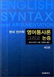 [ENGLISH SYNTAX AND ARGUMENTATION] by (Author)Aarts, Bas on Apr-10-08
