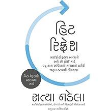 Hit Refresh (Gujarati)
