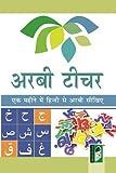 Arabi Teacher (Hindi/Arabi)(PB)