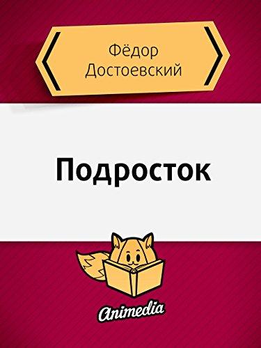 Подросток (Russian Edition)